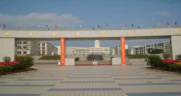 四川职业技术学院2019年有哪些单招专业