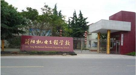 四川资阳市简阳机电工程学校2019年招生计划