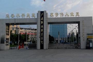 2019年广安职业技术学院单招计划