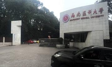 2019年泸州西南医科大学附属医院卫生学校招生计划