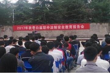 广安岳池县白庙职业中学2020年招生计划