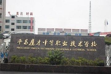 巴中平昌鹰才中等职业技术学校2020年招生计划