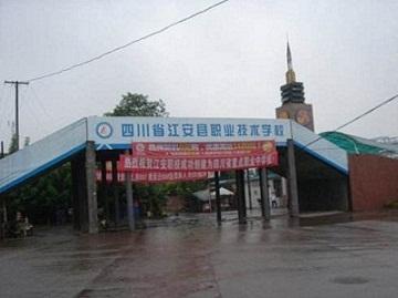 宜宾江安县第一职业中学2020年报名条件、招生要求、招生对象