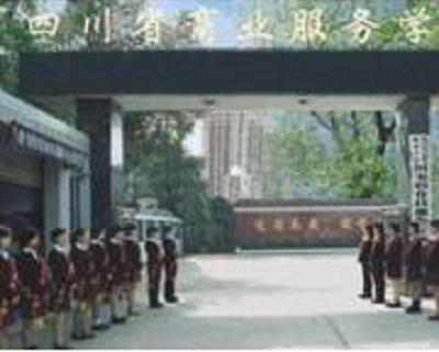 2020年四川省商业服务学校是公办还是民办呢