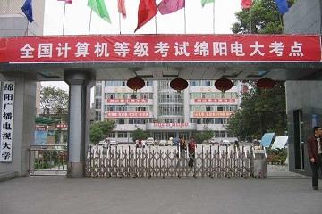 2021年绵阳广播电视大学网站网址