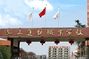 德阳弘正运动职业学校2021年报名条件、招生对象
