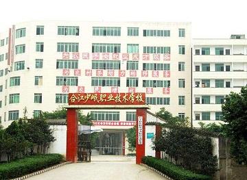 合江少岷职业技术学校2021年招生计划