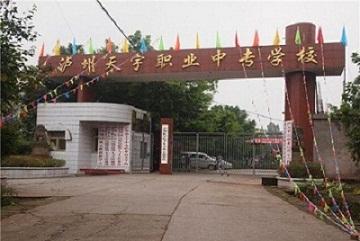 泸州市天宇中等职业技术学校2021年招生计划