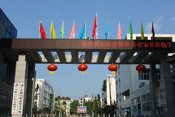 遂宁船山职业技术学校2021年招生计划