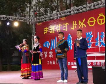 四川省彝文学校2021年招生计划名单