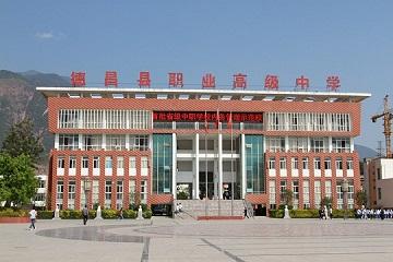 德昌县职业高级中学2021年招生计划名单